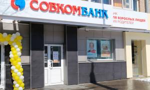 Кредит в Совкомбанке с плохой кредитной историей