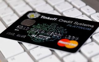 Кредитка от Тинькофф банка: особенности получения и использования