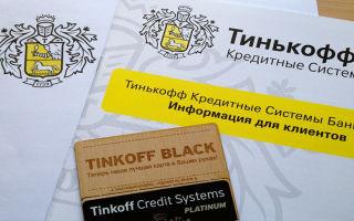Кредитки Тинькофф: обзор, условия, отзывы