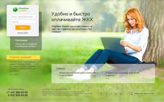 Вход в Сбербанк онлайн с компьютера