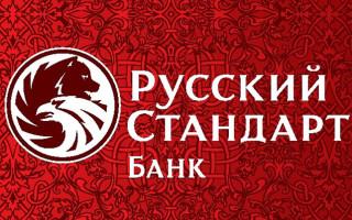 Ипотека и другие кредиты в банке «Русский стандарт»