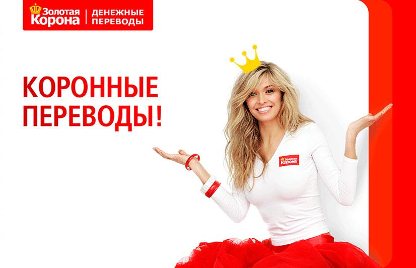 "Переводы онлайн через ""Золотую Корону"""