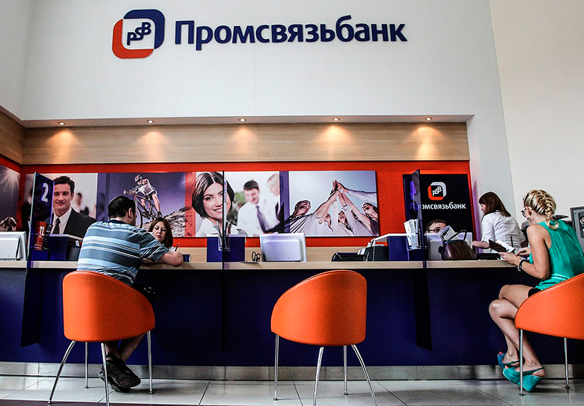 """Особенности Интернет-банка """"Промсвязьбанк"""""""
