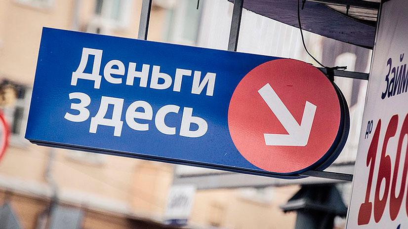 ооо мфк росденьги официальный сайт кредит под 1 в месяц
