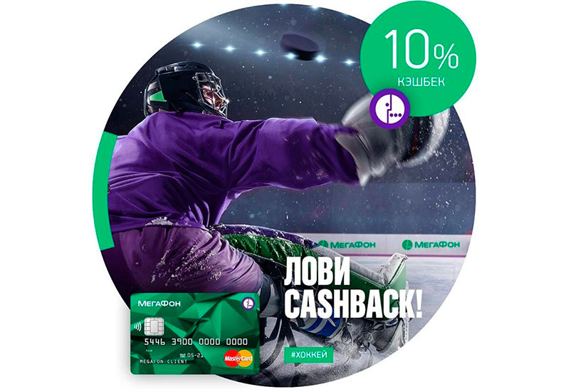 Проценты и Cashback