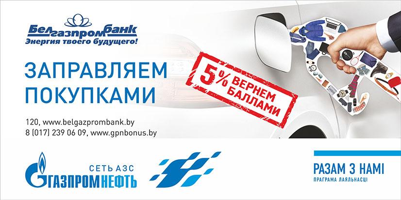 """Особенности использования бонусной карты """"Газпромнефть"""""""