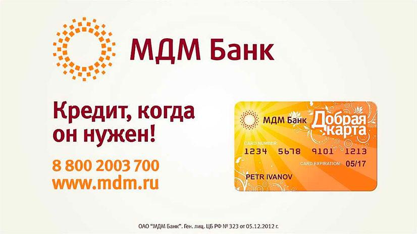 Преимущества интернет-банкинга МВД