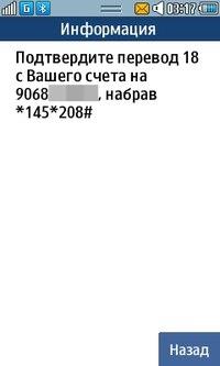 Дожидаемся СМС сообщения с кодом подтверждения. Оно выглядит вот так: