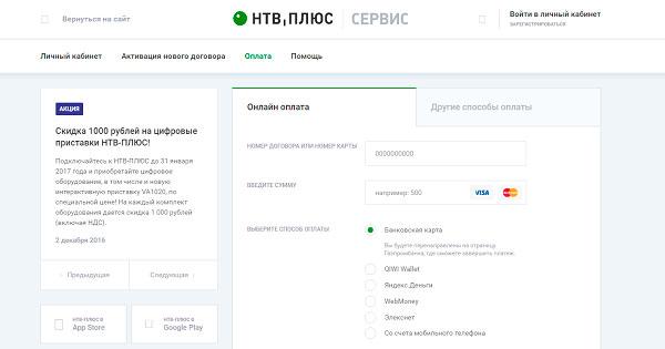 Оплата сервиса на официальном сайте