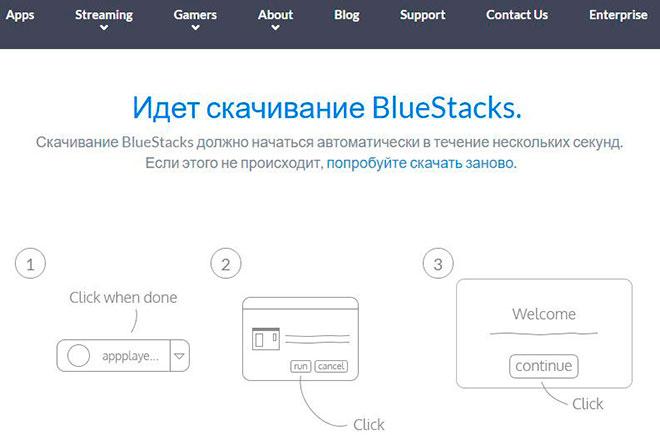 Для каждой мобильной платформы требуется свой эмулятор, например, для Андроид это может быть BlueStacks