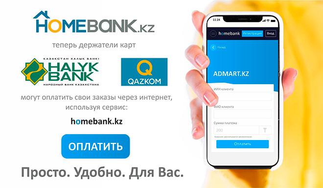 www homebank kz кредиты