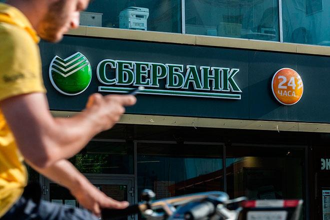 ОАО Сбербанк РФ