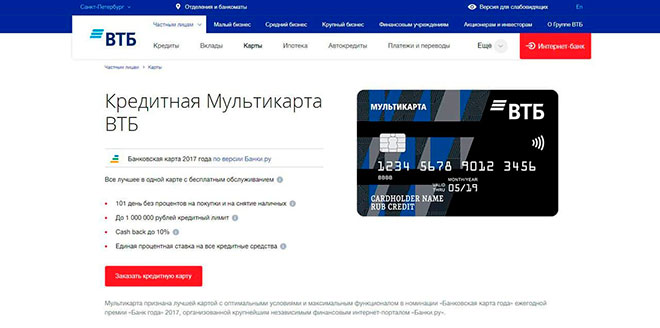 Кредитная «Мультикарта ВТБ» — 101 день льготного периода
