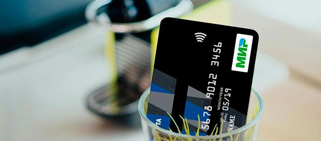«Мир» может быть нетолько банковской картой