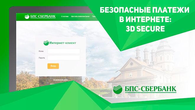 BPS-Sberbank online