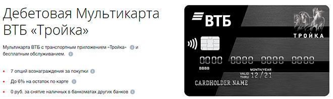 Дебетовая Мультикарта ВТБ «Тройка»