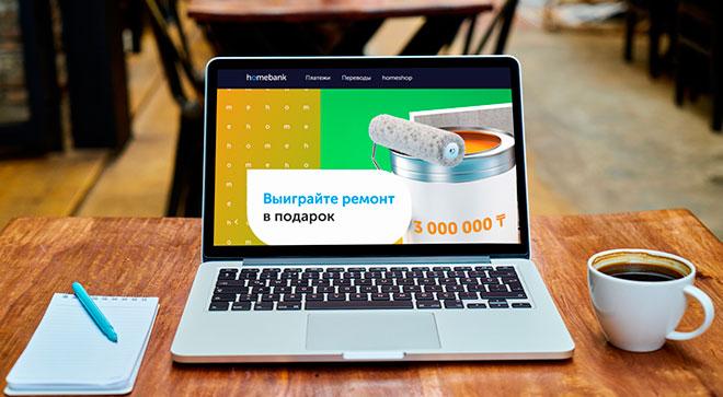 Homebank kz - регистрация