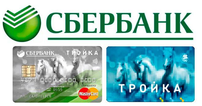 Оплата поездок через онлайн-банкинг
