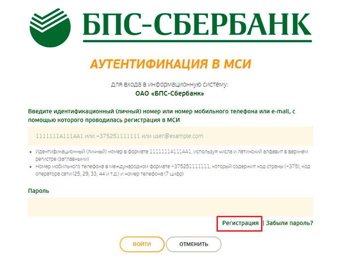 БПС аутентификация МСИ