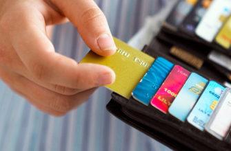 Как расплачиваться банковской картой?