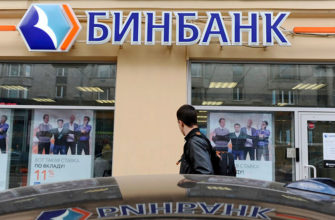 450 банки партнеры бинбанка