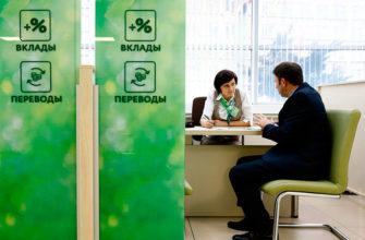 Что значит депозитный счет в банке?