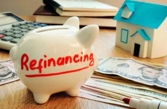 Что такое рефинансирование?