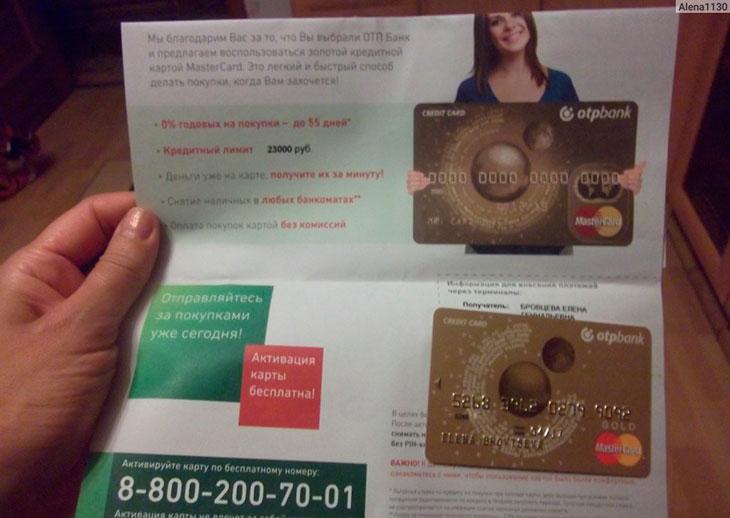 Кредитную карту прислали по почте — считается ли договор заключенным?