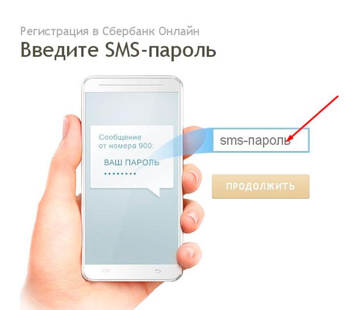 Подтвердите действие смс-паролем.