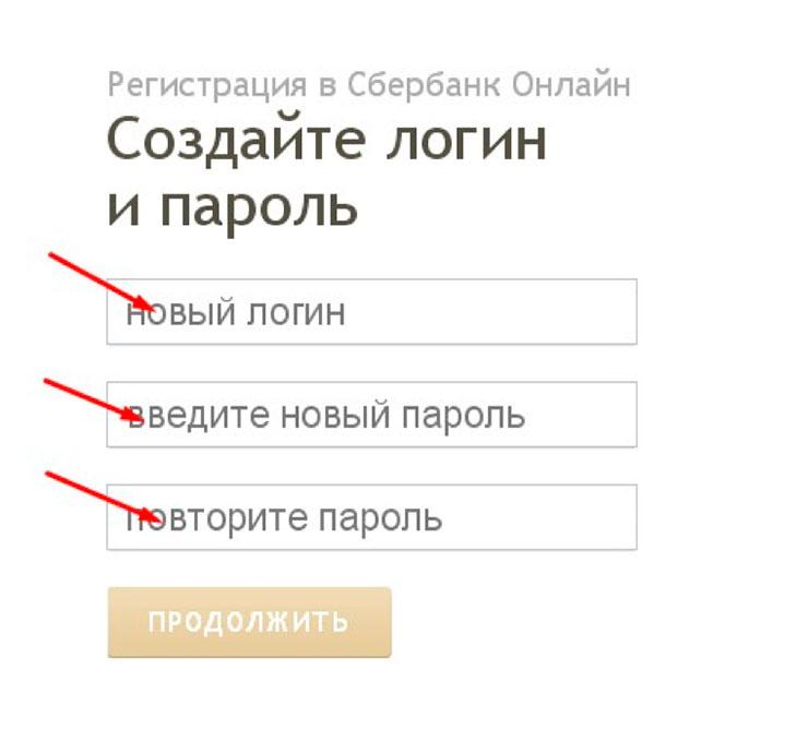 Вам предложат придумать логин и пароль.