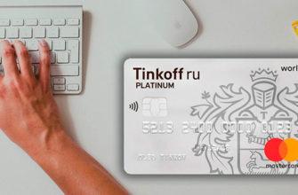 Условия снятия наличных с кредитной карты Тинькофф.