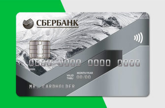 Сбербанка Visa Classic