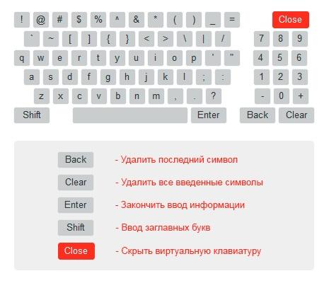 Виртуальная клавиатура в Альфа-Клик