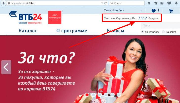 """Как можно потратить бонусы ВТБ24 """"Коллекция""""?"""